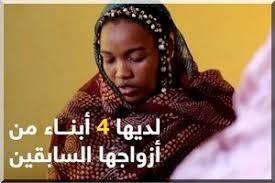 cherche garcon au mauritanie