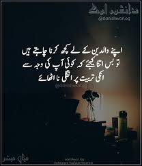 Sadpoetry Sadquote Sad Sadquotes Quotes Promoteurdu Woman