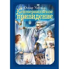<b>Волшебные</b> сказки. Уайльд. О. Кентервильское привидение ...