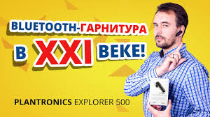 Обзор Bluetooth-<b>гарнитуры</b> Plantronics Explorer 500 HD Voice ...
