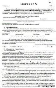 Прочее Сопутствующие документы Каталог файлов Все для МГСУ  Договор на практику МГСУ