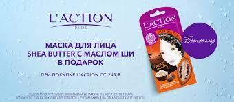 Каталог L'<b>ACTION</b> – купить дешево в интернет-магазине РИВ ...