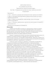 Правоотношения в гражданском процессе docsity Банк Рефератов Это только предварительный просмотр