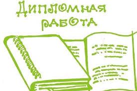 Повышу уникальность Дипломных Курсовых ВКР Магистерских  Повышу уникальность Дипломных Курсовых ВКР Магистерских диссертаций 1 ru