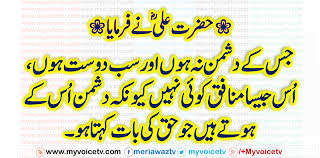 Jis hazrat Jaisa Ra myvoicetv com - Shakhs Www Us Hoon Ali Dushman Munafiq Na Ke