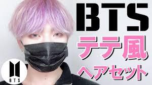 Bts防弾少年団テテ風のヘアセットを完全再現してみた Youtube