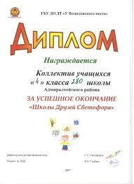 Дорожная безопасность Школа № им М Ю Лермонтова Диплом ПДД