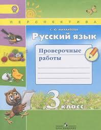 Русский язык класс Проверочные работы УМК Перспектива ФГОС  Предложение сотрудничества · Партнерская программа