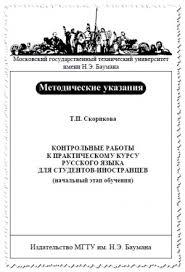 Скачать Контрольные работы к практическому курсу русского языка  Контрольные