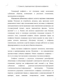 Социальные конфликты характеристика и функции конфликтов  Социальные конфликты характеристика и функции конфликтов 07 03 15