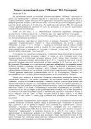 Роман Обломов и его сравнение с другими произведениями Гончарова  Роман о человеческой душе Обломов И А Гончарова реферат по
