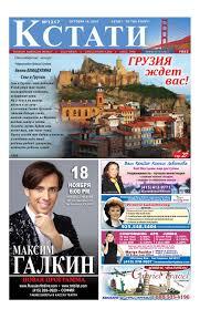 Kstati issue October 18, 2018 by Kstati Russian Newspaper - issuu