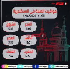 مواعيد الصلاة اليوم الأحد 12-4-2020 في محافظة الإسكندرية - موقع صباح مصر