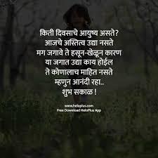 rika good morning message marathi new