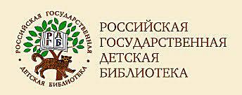 Картинки по запросу российская государственная детская библиотека