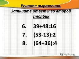 Презентация на тему Арифметические действия в пределах  3 Решите выражения