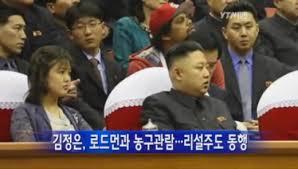 김정은 로드먼에 대한 이미지 검색결과
