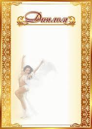 Купить Диплом Восточные танцы dd Танцы А ФитнесМаркет Диплом Восточные танцы dd001 Танцы А4
