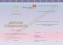 Диплом стандарт ФГОС ВПО Диплом специалиста