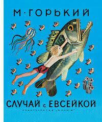 <b>АСТ издательство</b> Случай с Евсейкой. Горький М. Лучшие <b>книги</b> ...