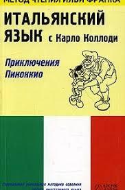 """Le avventure di Pinocchio"" / <b>Итальянский</b> язык <b>с Карло Коллоди</b>"
