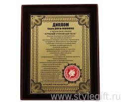 Плакетка Диплом Лучший руководитель купить в Подарки ру Плакетка Диплом Лучший руководитель