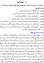 islam mein aurat ka muqam aurat islam say pehly aur islam ky baad