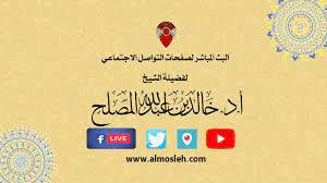 د. خالد المصلح - الحلقة 2 من برنامج أحكام الحج