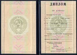 Купить диплом ПТУ во Владивостоке