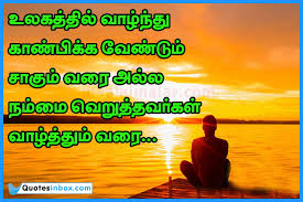 Good Morning Quotes In Tamil Font Best Of Gud Morning Images For Friends In Tamil Animaxwallpaper