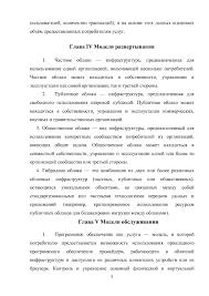 Реферат по теме Облачные технологии calameo er page 5