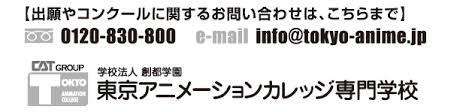 東京アニメーションカレッジ専門学校声優アニメマンガ アニカレ