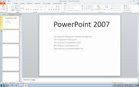 Microsoft Powerpoint Templates 2007 Free Download Office Powerpoint Templates 2007 Business Template