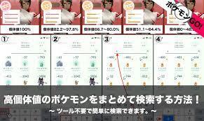 ポケモン go 個体 値 サイト