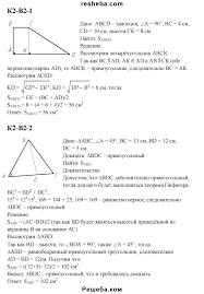 ГДЗ по геометрии для класса Б Г Зив контрольная работа К  К 2 Вариант 2 1° В трапеции abcd ad и ВС основания