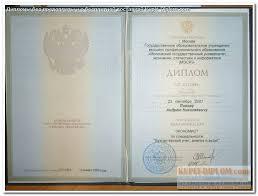 диплом старого образца недорого Куплю диплом старого образца недорого