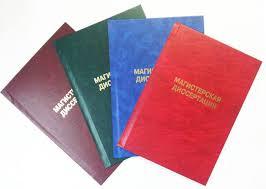 Чем ВКР отличается от дипломной работы В чем разница Магистерская диссертация