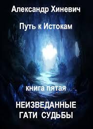 <b>Хиневич Александр Юрьевич</b>. Неизведанные гати судьбы