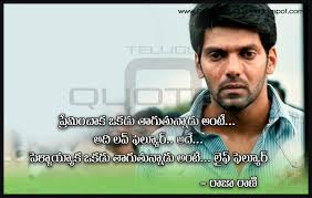 Love Movie Quotes Simple Movie Love Quotes In Telugu Arya Dialogues In Raja Rani Movie Telugu