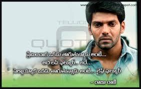 Love Movie Quotes Simple Movie Love Quotes In Telugu Arya Dialogues In Raja Rani Movie Telugu