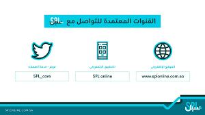 """البريد السعودي   سبل on Twitter: """"نسعد بخدمتكم عبر قنوات #سبل الرسمية :  #سبيلك_للعالم… """""""