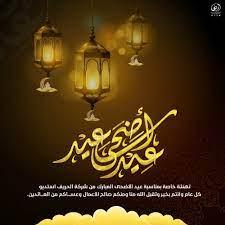 تهنئة خاصة بمناسبة عيد الأضحى... - الحريف - Alharif Studio