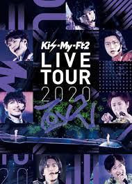 キスマイ ライブ 2020