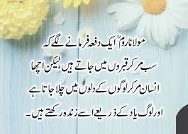 Urdu Wise Thoughts Wallpapers For Facebook Download Wise Sayings And Awesome Download Wise Sayings About Life