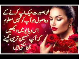 makeup karne ka tarika makeup tips and tricks for beginners