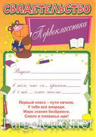 Дипломы для выпускника сада формат а купить в беларуси ru Дипломы для выпускника сада формат а4 купить в беларуси ii