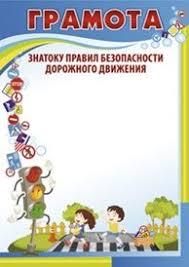 Диплом Знаю правила дорожного движения Купить книгу с  Грамота Знатоку правил безопасности дорожного движения