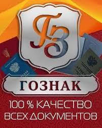 Купить диплом в Челябинске Качественная печать оригинальные бланки ГОЗНАК