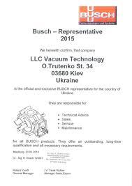 vacuum technology ООО Вакуум технологии