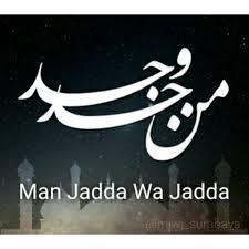 Kalimat ini sangat dianjutkan untuk dibaca rutin tiap kali berikut saya juga sajikan beberapa gambar terkait tulisan arab bismillah ini. Man Jadda Wa Jada Meaning In English